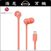 【海恩數位】Beats urBeats3 入耳式耳機 Lightning 接頭 新珊瑚色 公司貨保固