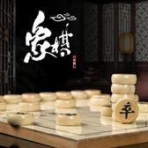 大號象棋中國象棋套裝成人折疊棋盤橡棋兒童學生實木棋子家用相棋-免運直出zg