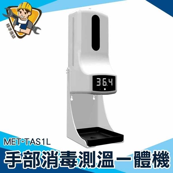 測溫消毒儀 一體式 額温槍 免接觸 【精準儀錶】MET-TAS1L 皂液器 紅外線測溫 洗手機 【非醫療用】
