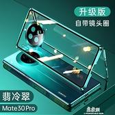 手機殼適用於華為mate30pro手機殼P40pro全包防摔mete30機殼 易家樂
