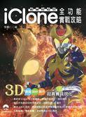 動畫輕鬆做:iClone 全功能實戰攻略