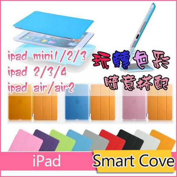 iPad 2 3 4 5 6 Mini air2 Retina 保護套 Smart Cove 皮套 外殼