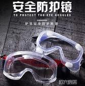 護目鏡 防塵眼鏡工業粉塵透明護目鏡工作打磨裝修勞保防飛濺防塵風沙灰塵 第六空間