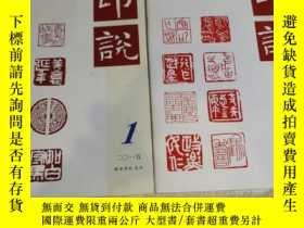 二手書博民逛書店印說罕見2015 1 .2 兩本合售Y61222 南京印社 南京