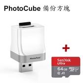 Photofast PhotoCube 備份方塊【含64G記憶卡】