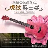 斗牛士 尤克裏裏女男初學者26/23寸兒童小吉他可愛少女款烏克麗麗 NMS蘿莉小腳丫