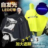 防水雨衣電瓶車成人男女士騎行電動摩托車單人防暴雨   傑克型男館