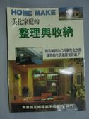 【書寶二手書T3/設計_XCW】美化家庭的整理與收納