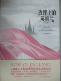 【書寶二手書T9/一般小說_ZCA】玫瑰上的英格蘭_淡妝濃抹