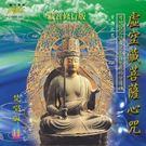 梵唱版 11 虛空藏菩薩心咒 CD (音...