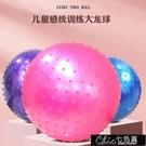 瑜伽球 按摩球瑜伽球加厚防爆成人健身瑜珈顆粒兒童觸感球寶寶感統訓練球