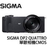 SIGMA DP2 QUATTRO / DP2Q (24期0利率 免運 恆伸公司貨) 單眼相機 CMOS