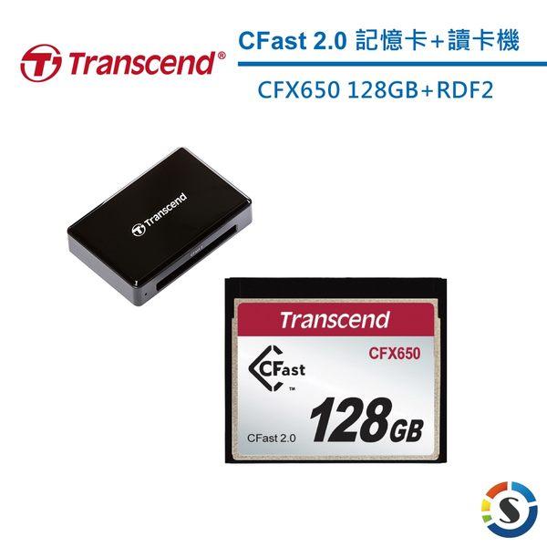 【創見】CFX650 256GB CFast 2.0 創見記憶卡+RDF2 CFast 創見讀卡機