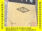 二手書博民逛書店罕見四川中醫1982.10Y403679