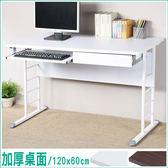 《YoStyle》馬克120cm辦公桌-加厚桌面(附抽屜.鍵盤架) 工作桌 電腦桌 書桌