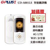 送7-11禮券200元 即時翻譯 互譯 G-Plus CD-A001LS 智能翻譯機 4G LTE WiFi 分享器 錄音