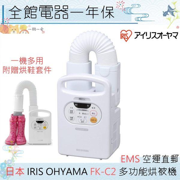 【一期一會】【日本現貨】日本 IRIS OHYAMA FK-C2 多功能烘被機 除螨機能 烘鞋套件 立體出風口
