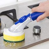 ◄ 生活家精品 ►【L136-1】長柄去汙清潔刷 碗盤 按壓 菜瓜布 水槽 鍋具 廚房 去油汙 清洗 海綿