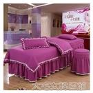 美容床罩美容床罩四件套簡約高檔歐式按摩床套美容院美體spa單件帶洞YJT 快速出貨