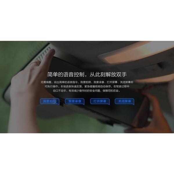 小米後視鏡【 前鏡頭+後鏡頭】 行車紀錄器 行車紀錄 智能語音控制 當天出貨 高清  米家