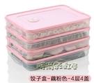 餃子盒凍餃子家用速凍水餃盒混沌盒冰箱雞蛋保鮮收納盒多層托盤「時尚彩紅屋」