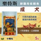 【毛麻吉寵物舖】LOTUS樂特斯 鮮雞肉佐鱈魚 成犬-中顆粒(5磅) 狗飼料/WDJ推薦/狗糧