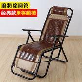 躺椅 夏季躺椅折疊椅竹絲靠背椅家用涼椅-免運直出zg