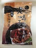 阿邦小舖 老媽子滷味 特級牛肉滷包 300g 懷舊的老滋味