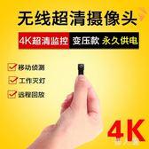 微型攝像頭手機遠程家用小型高清無線網絡迷你監控器智能 zm2875『男人範』TW