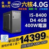 【14399元】全新第八代INTEL I5-8400六核4.0G高速主機極速SSD硬碟實體店面保固可刷卡效能勝I7-7700