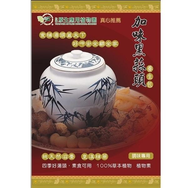 台東原生應用植物園 加味黑蒜頭養生包 22g/包