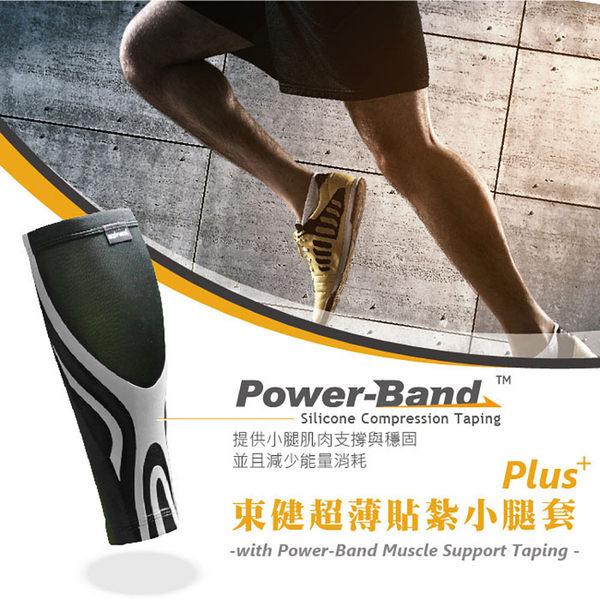 【BODYVINE】超薄貼紮小腿套PLUS『灰』CT-13511 (一雙) 護具|運動|登山|跑步|馬拉松|久站|運動傷害