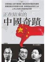 二手書博民逛書店 《正在結束的中國奇蹟》 R2Y ISBN:9781940063362│姚君安