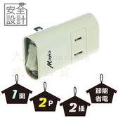 【九元生活百貨】SL-205 2孔1開節能轉接器 分接器 分接式插頭 壁插 插座