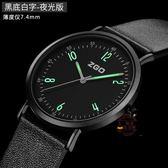 概念手錶男韓版簡約潮流休閒青少年中學生防水時尚新款機械錶·樂享生活館