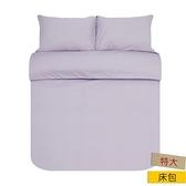 HOLA 托斯卡床包 特大 煙紫 素色 純棉