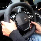 新款東風標致4008方向盤套標志5008專用真皮汽車把套改裝裝飾皮套花間公主