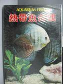 【書寶二手書T6/寵物_YCL】熱帶魚奇觀