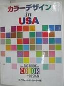【書寶二手書T2/設計_DOB】色彩設計in USA