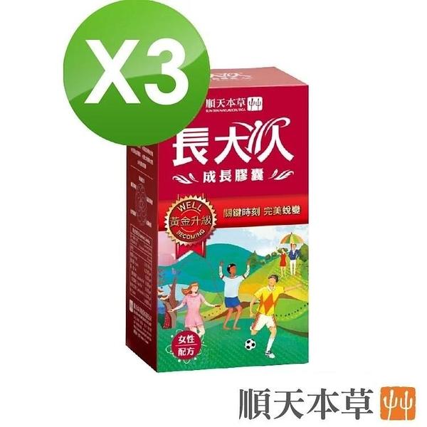 【南紡購物中心】【順天本草】長大人成長膠囊女方(60顆/盒) *3盒