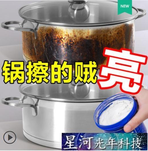 清潔劑 擦鍋底黑垢用不銹鋼清潔膏強力廚房神器燒焦去除去汙除垢清潔劑 星河光年