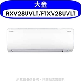 《結帳打9折》【RXV28UVLT/FTXV28UVLT】大金變頻冷暖大關分離式冷氣4坪(含標準安裝)
