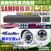 【台灣安防】監視器套餐 聲寶監控 SAMPO 8路高清主機+4支1080P鏡頭 支援 1440P 傳統類比 手機遠端