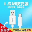 B43  1.5m 快充線 急速 充電線 超快速 快充 手機 平板 充電 傳輸線 安卓 三星 Micro USB
