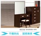 《固的家具GOOD》602-7-AF 凱特胡桃鏡台/ 含椅【雙北市含搬運組裝】