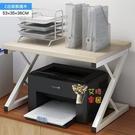 打印機架子 辦公室桌面文件復印機架雙層收納架多功能家用簡易置物架T 3色