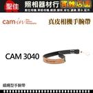 【聖佳】Cam-In CAM3040 真皮手腕帶系列 牛皮 手腕繩 手腕帶 黑色