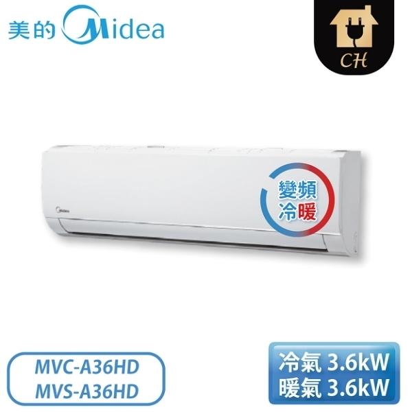 Midea 美的空調 5-7坪 豪華系列 變頻冷暖一對一分離式冷氣 MVC-A36HD+MVS-A36HD