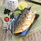 【大口市集】挪威薄鹽鯖魚片(170g±5%/片)