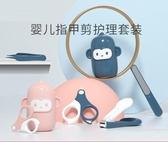 嬰兒指甲剪套裝新生專用寶寶兒童指甲剪刀嬰幼兒指甲鉗防夾肉 童趣屋